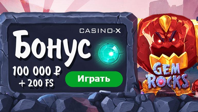 бонусы Casino X